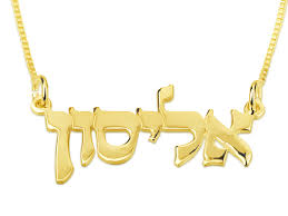 14k gold hebrew name necklace at israel catalog com