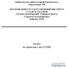 Отчет по производственной практике осуществление кадастровых  Составляла технические задания на предоставленные для разработки проекта отвода земельные участки Б уведомление об отсутствии едином государственном