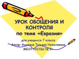 Конспект урока по географии с презентацией Евразия Обобщение  Конспект урока по географии с презентацией Евразия Обобщение 7 класс