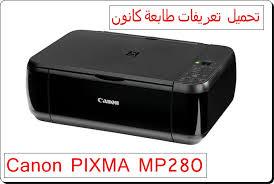 طريقه تعريف برنتر كانون 2060 : تحميل برامج تعريفات جديدة برامج كمبيوتر وانترنت تحميل تعريفات طابعة كانون Canon Pixma Mp280