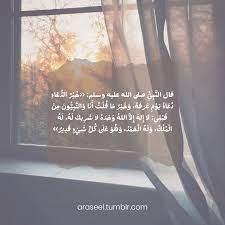 دعاء يوم عرفة | Explore Tumblr Posts and Blogs