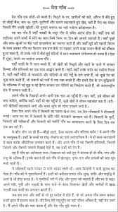 essay on my village in hindi speedy paper essay on my village in hindi