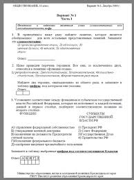 Печатные тесты по обществознанию Обществознание Контрольно диагностическая работа Обществознание 11 класс
