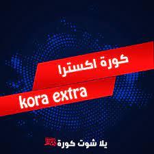 كورة اكسترا بث مباشر | kora extra | koora extra