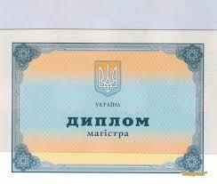 Донецк Купить диплом в Донецке
