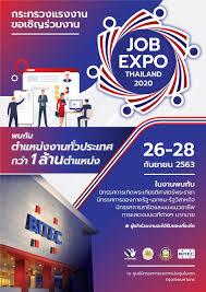Job Expo Thailand 2020 (26 - 28 ก.ย. 2563) BITEC