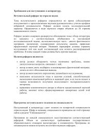 аспирантуру Поиск по тегам ru вступительный реферат в аспирантуру скачать