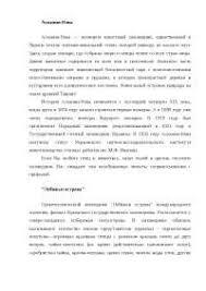 Заповедники Крыма реферат по географии скачать бесплатно  Заповедники Крыма реферат 2010 по географии скачать бесплатно крымская