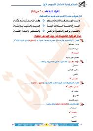 إجابات النماذج التجريبية لغة عربية ثانوية عامة نظام جديد 2021   موقع مدرس  دوت كوم