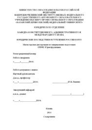 Юридические последствия вступления России в ВТО Магистерская  Магистерская диссертация Юридические последствия вступления России в ВТО 1
