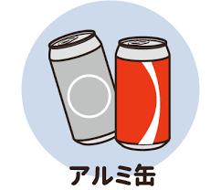 空き缶 捨て 方