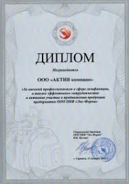 Диплом ПКФ Экс Форма за эффективное сотрудничество