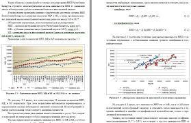 Курсовая работа по эконометрике продажа цена в Минске высшее  Курсовая работа по эконометрике