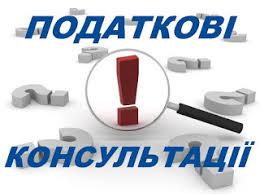 Податкова інформує - Верхньорогачицька районна державна адміністрація
