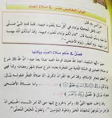 """خالد الفرعي a Twitter: """"#عيد_الفطر حكم صلاة العيد معنى العيد وقت صلاة العيد  صفة صلاة العيد خطبة العيد #كورونا… """""""