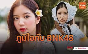 """""""จูเน่"""" ไม่ซีเรียส หากยังมีคนเรียก """"จูเน่ BNK 48"""" (มีคลิป)   TNN ช่อง16"""