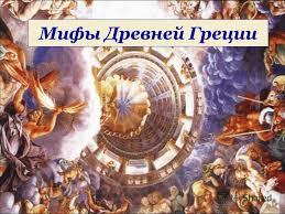 Презентация на тему Мифы Древней Греции Скачать бесплатно и  1 Мифы Древней Греции
