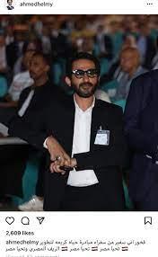 أحمد حلمى: فخور أنى سفير من سفراء مبادرة حياة كريمة لتطوير الريف المصرى