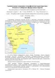 ochoco lumber uab best lumber  Экономика Литвы курсовая по географии скачать бесплатно экспорт