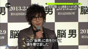 生田斗真 記者