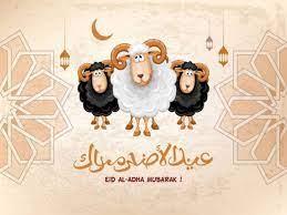 """""""HAPPY EID"""" أجمل رسائل تهنئة عيد الأضحى المبارك 1442 /2021 للأهل والأصحاب -  أخبارك الآن"""