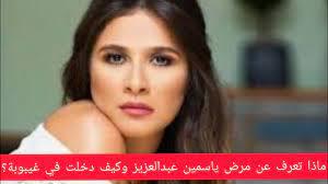 عاجل .. تعرف على تفاصيل مرض ياسمين عبد العزيز؟ وكيف دخلت في الغيبوبة ؟ -  YouTube