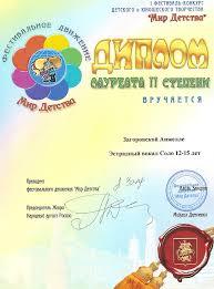 Дипломы и награды учеников