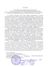 РГГМУ Диссертационные советы защита диссертации Отзыв на автореферат МитникЛМ jpg