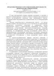 Правовое регулирование деятельности дилеров и дистрибьюторов  Правовое регулирование деятельности дилеров и дистрибьюторов реферат по праву скачать бесплатно закон принципал торговля посредник торговец