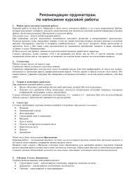 Положение о курсовой работе уч г  Шаблон комментариев по проверке ТМА01 631