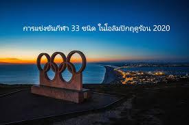 การแข่งขันกีฬา 33 ชนิด ในโอลิมปิกฤดูร้อน 2020