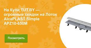 Купить <b>Лоток AlcaPLAST</b> Simple APZ10-650M в Минске с ...