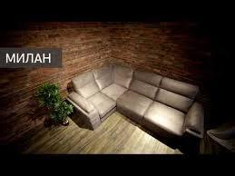 Модульный <b>диван Милан</b> | Фабрика мебели Andrea (Андреа)