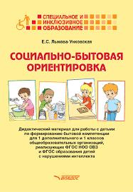 СБО Дидактический материал для работы с детьми по формированию  СБО Дидактический материал для работы