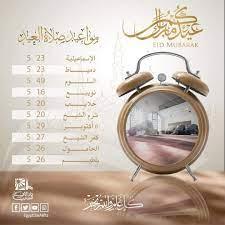 مواعيد صلاة عيد الفطر في محافظات مصر - بوابة الأهرام