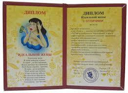 Диплом Идеальная Жена купить в Киеве цена интернет  Диплом Идеальная Жена