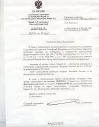 Следственный комитет прокуратура РМЭ и глава региона Леонид  СК