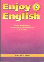 поурочные планы по английскому языку Поурочные разработки по  Английский язык enjoy english 7 класс Книга для учителя к учебнику Английский с