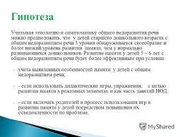 Презентация на тему Дипломная работа Коррекционно  4 Учитывая этиологию