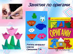 Оригами 1 кл презентация