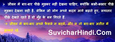 Good Quotes In Hindi On Life गड कटस इन हनद
