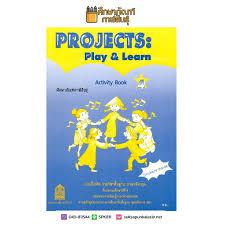 แบบฝึกหัดภาษาอังกฤษ Play And Learn ป.4 กระทรวงศึกษาธิการ