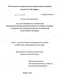 Диссертация на тему Государственное регулирование  Государственное регулирование внешнеэкономической деятельности хозяйствующих субъектов тема диссертации и автореферата по ВАК 12 00 03 кандидат юридических