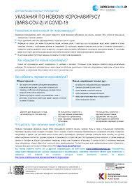УКАЗАНИЯ ПО НОВОМУ КОРОНАВИРУСУ (SARS-COV-2) И COVID-19