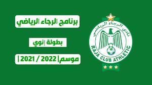برنامج الرجاء الرياضي لموسم 2021/2022 - YouTube