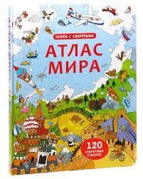 <b>Атлас</b> мира, <b>Робинс</b> (120 секретных створок, серия Книга с ...