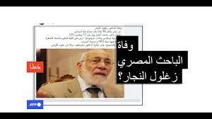 الصفحة الرسميّة للباحث الإسلامي زغلول النجّار تنفي خبر وفاته | في ميزان  فرانس برس