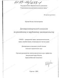 Диссертация на тему Договор коммерческой концессии по российскому  Диссертация и автореферат на тему Договор коммерческой концессии по российскому и зарубежному законодательству
