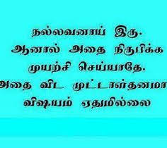 short motivational quotes in tamil - Google Search | greetings ...
