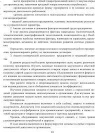 Министерство транспорта Российской Федерации Федеральное агентство  управленческие параметры 2